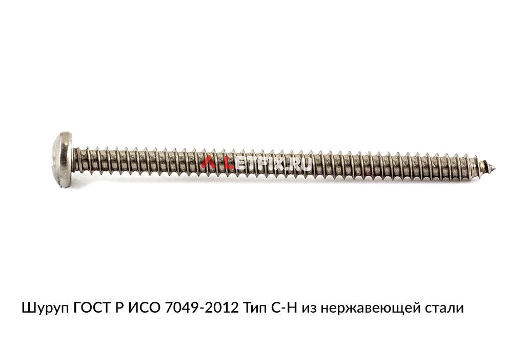 Саморез ГОСТ Р ИСО 7049-2012 из нержавеющей стали
