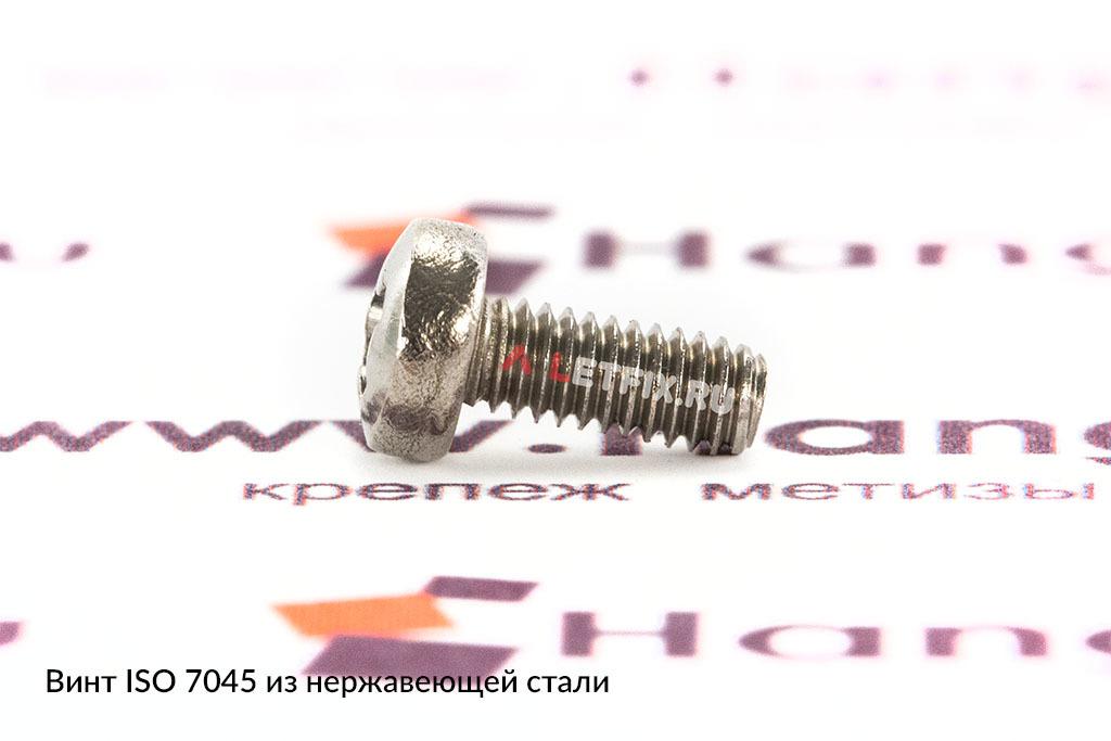 Винт с полукруглой головкой ISO 7045 из нержавеющей стали