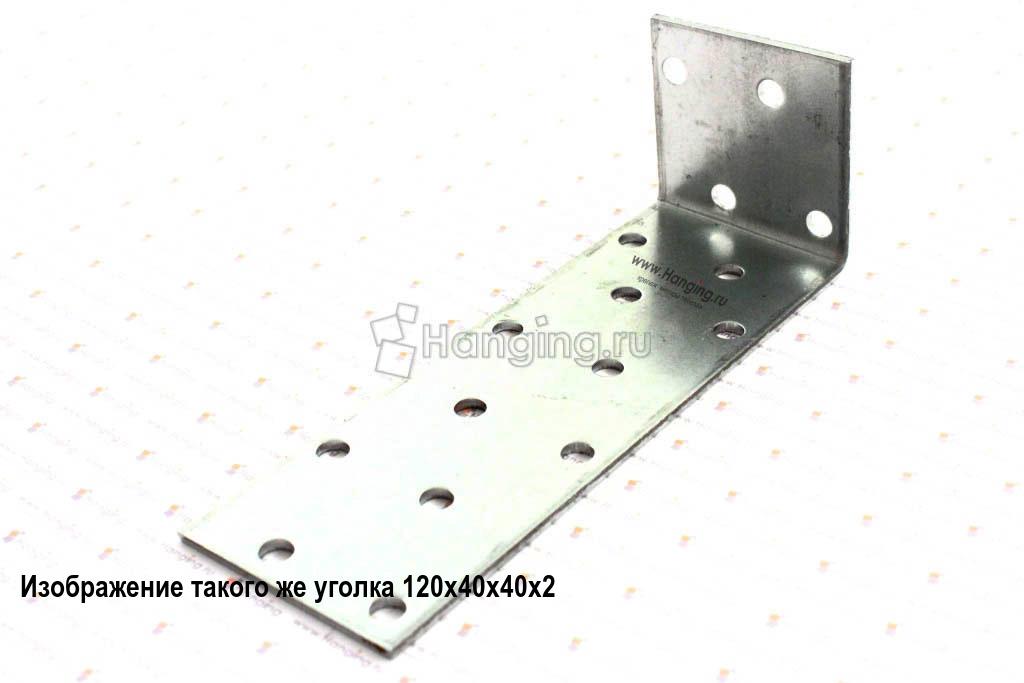 Крепежный анкерный уголок 120х40х80х2