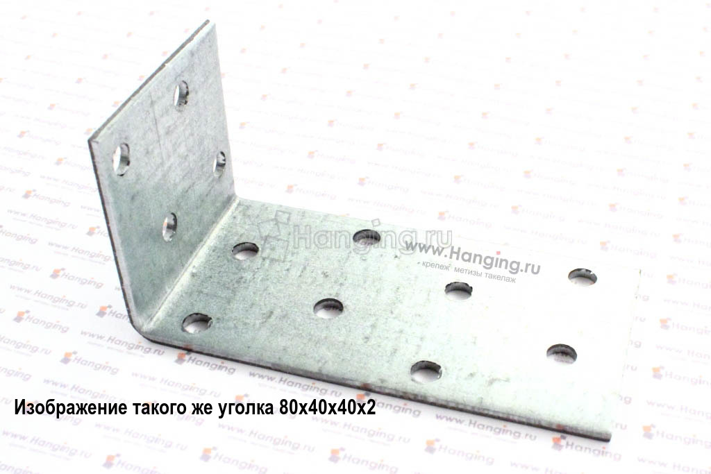 Уголок крепежный оцинкованный 80х40х80х2 с разными сторонами