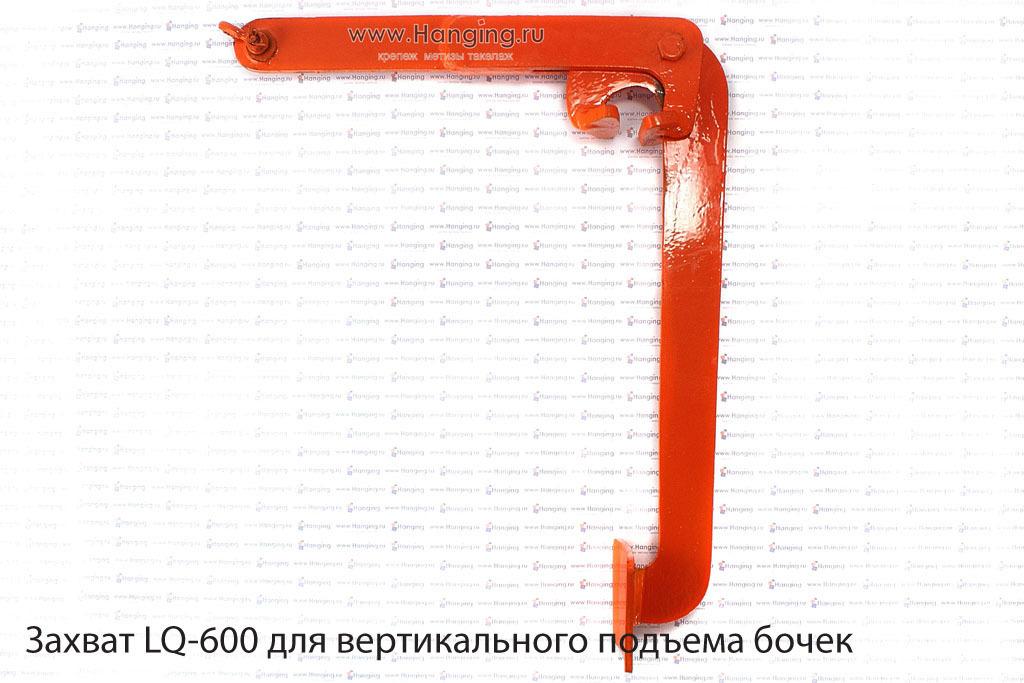Захват для вертикального подъема и перемещения бочек