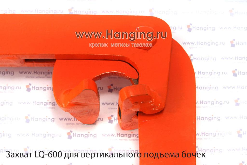 Клещевой захват для вертикального подъема бочек