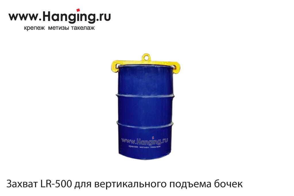 Захват для бочек и цилиндрических баков объемом 200 литров