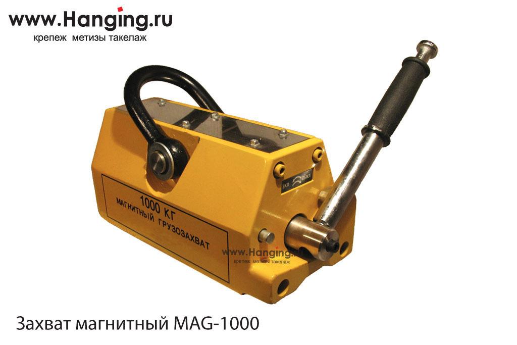 Захват магнитный для металла с ручным отключением магнитного поля
